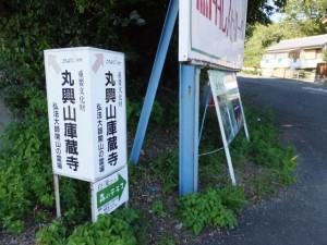 丸興山庫蔵寺への道標ほか(国道167号)