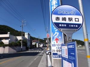 かもめバス 赤崎駅口 バスのりば