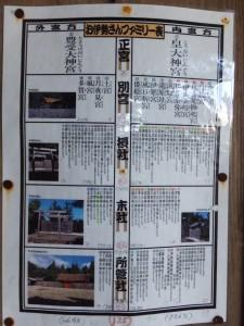 お伊勢さんファミリー表(赤崎神社)