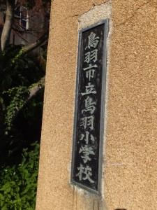 旧鳥羽小学校の校門