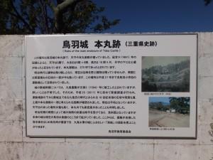 鳥羽城本丸跡(三重県史跡)の説明板