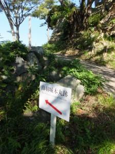 「鳥羽城本丸跡」への案内板