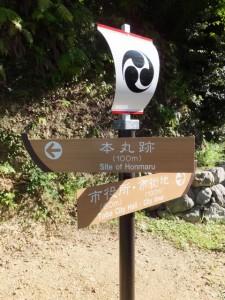鳥羽城「本丸跡」への案内板