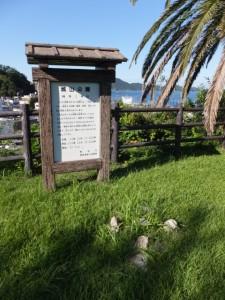 城山公園の四等三角点(鳥羽城跡)