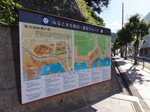 「みなとまち鳥羽・歴史ウォーク」地図と説明板