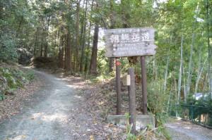 朝熊山登山道「朝熊岳道」の案内板