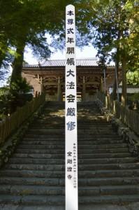 石階下から望む仁王門(金剛證寺)