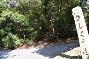 宇治岳道の登り口への道標(神宮司庁付近)