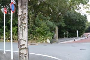 御幸道路 倭姫前交差点に建つ道標と倭姫宮表参道入口