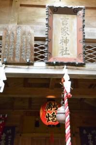 吉家稲荷神社(河邊七種神社の隣)