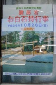第62回神宮式年遷宮 瀧原宮 お白石持行事のポスター