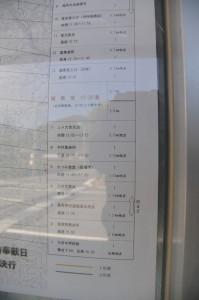 第62回瀧原宮式年遷宮 お白石曳経路および予定時刻(2号車、大宮中学校前 出発)