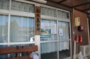 船木集会所(度会郡大紀町)