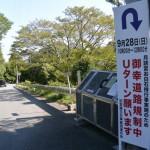 月讀宮お白石持行事に伴う交通規制の注意看板