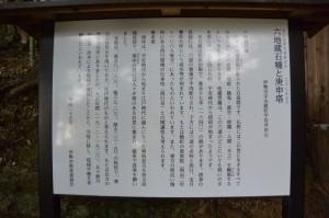 六地蔵石幢、庚申塔の説明板(伊勢市宇治館町字岩井田山)