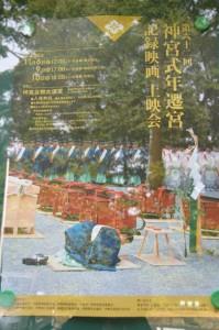 第六十二回神宮式年遷宮 記録映画上映会のポスター(神宮司庁にて)