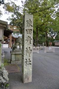 猿田彦神社の社標