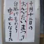 神社・海の駅に貼り出されていた「おんべだいまつり中止」の掲示(伊勢市神社港)