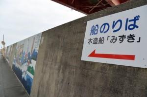 木造船「みずき」船のりばの案内と堤防壁画(伊勢市神社港)