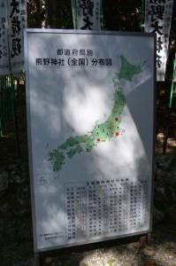 都道府県別 熊野神社(全国)分布図(熊野本宮大社)