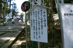 参拝の諸心得(熊野本宮大社)