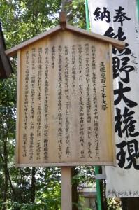 正遷座百二十年大祭の立札(熊野本宮大社)