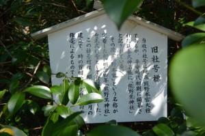 旧社号標の説明板(熊野本宮大社)