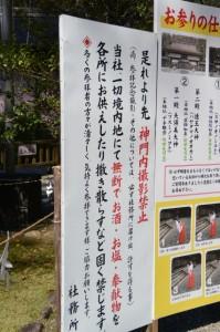 神門付近に設置された注意看板(熊野本宮大社)