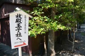 祓殿王子社への案内板(熊野本宮大社内)