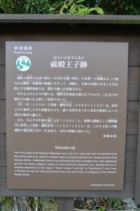 祓殿王子社跡の説明板