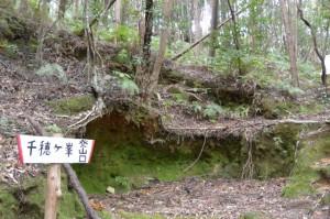 千穂ヶ峯登山口の道標(神倉神社)