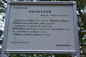 「神倉神社の手水鉢」の説明板