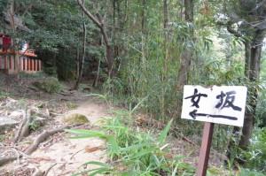 火神社、中ノ地蔵堂付近にある女坂の道標(神倉神社)