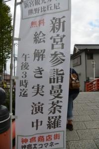 新宮参詣曼荼羅絵解き実演中の幟(神倉神社)