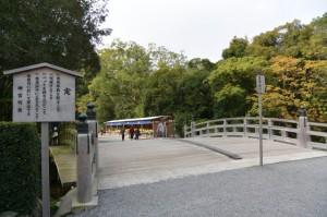 外宮 表参道火除橋