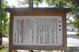 瀧原宮の御由緒説明板(2013年11月24日時点)