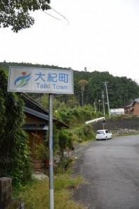 船木橋(宮川)を渡り大紀町へ