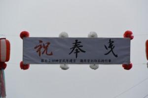 船木地区に立てられた瀧原宮 お白石持行事「祝奉曳」のゲート