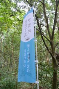 「熊野古道伊勢路」の幟(多岐原神社付近)