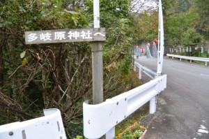 多岐原神社への道標