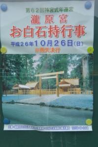 掲示板に貼られていた「瀧原宮お白石持行事」のポスター(大紀町三瀬川)
