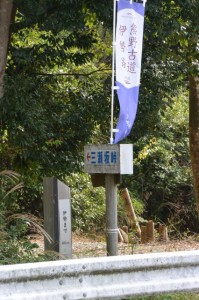 熊野古道伊勢路 三瀬坂峠 里登り口付近