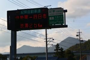 国道42号、紀勢自動車道大宮大台IC付近