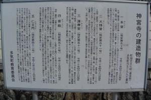丹生大師 神宮寺の建造物群の説明板(多気町丹生)