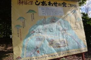 神話の里 しあわせの宮 ご案内図(多気町土羽)