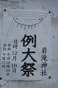 岩滝神社 例大祭の案内掲示