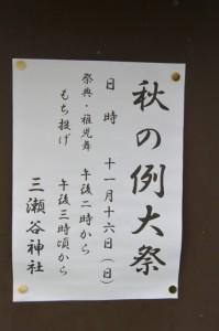 三瀬谷神社「秋の例大祭」の案内掲示