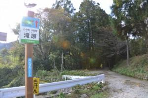 滝原大橋(大内山川)西詰付近