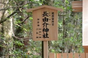 これから遷宮諸祭儀が斎行される長由介神社(川島神社を同座)