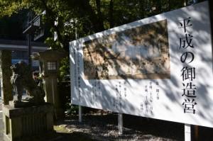 「平成の御造営」の案内板(猿田彦神社)